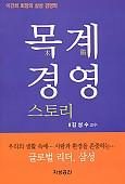 목계 경영 스토리 -이건희 회장의 삼성 경영학