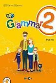 EBS 초목달 Grammar 2