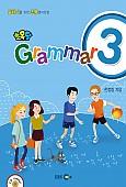 EBS 초목달 Grammar 3