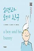 소년과 토끼 친구