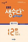 EBS 생수다 문장 구조