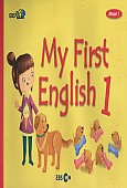 EBS 초목달 Moon 1: My First English 1