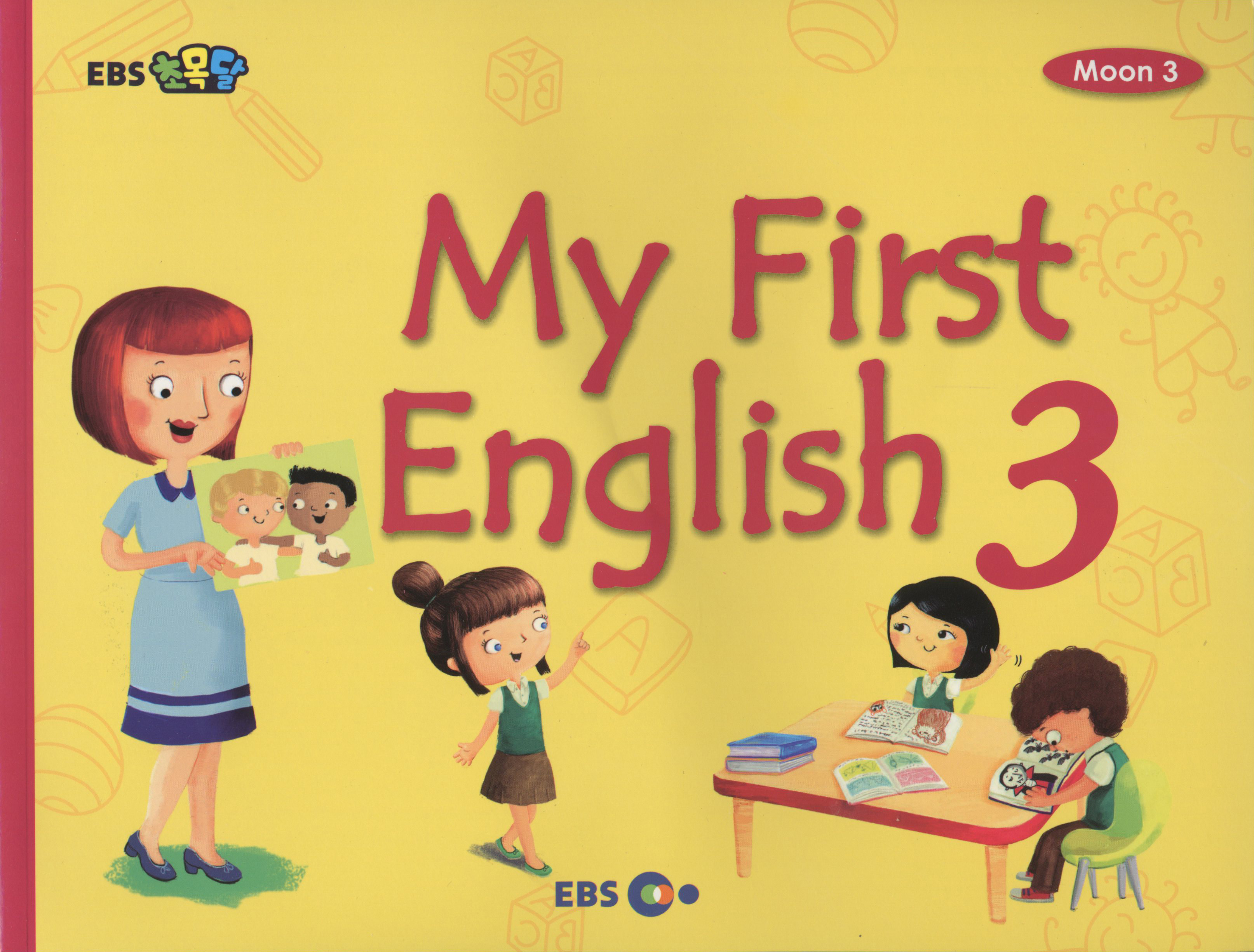 EBS 초목달 Moon 3: My First English 3