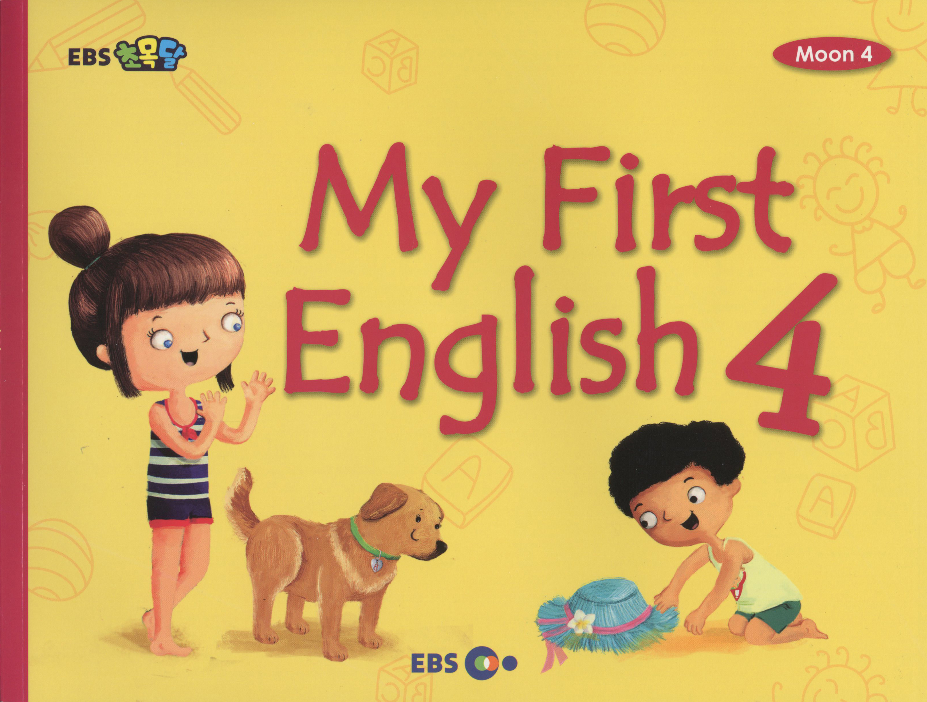 EBS 초목달 Moon 4: My First English 4