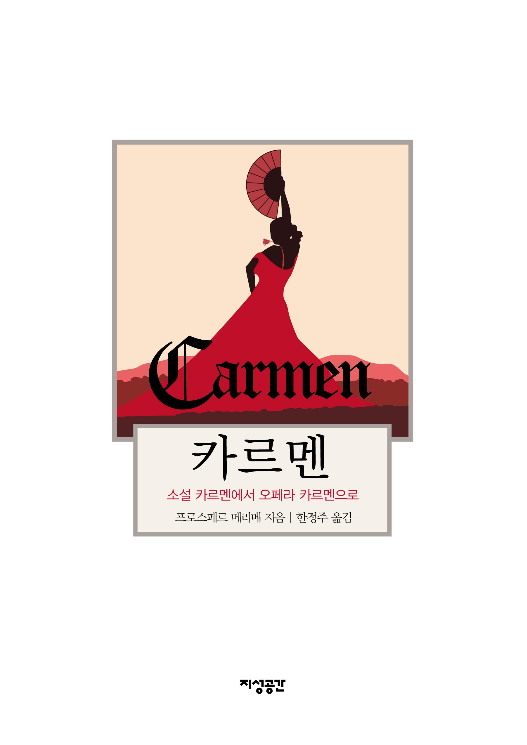 카르멘 -소설 카르멘에서 오페라 카르멘으로-