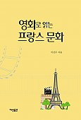 영화로 읽는 프랑스 문화